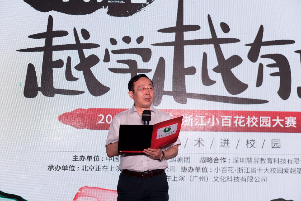 中国好戏正在上演浙江小百花校园大赛正式启动
