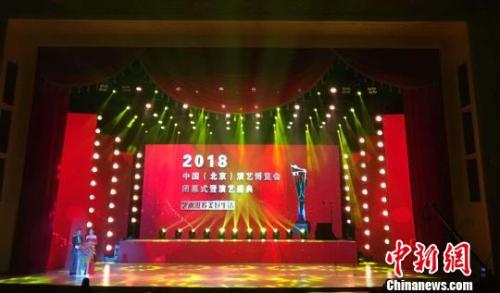 首届中国(北京)演艺博览会落幕 高凯 摄
