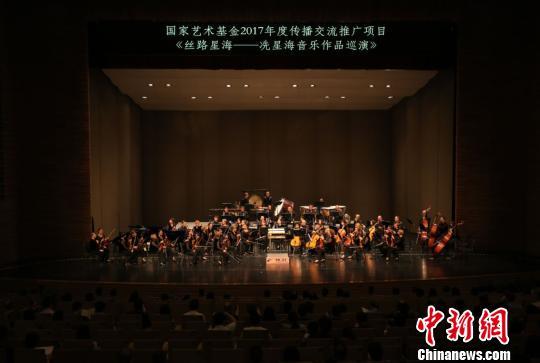 哈萨克斯坦国家爱乐乐团沪上演绎冼星海作品