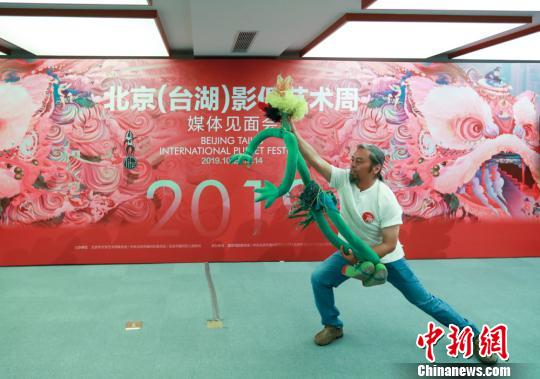 2019北京(台湖)影偶艺术周将开幕十国艺术家带来62场影偶展演