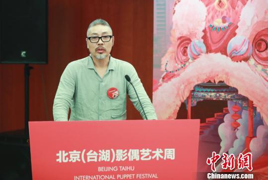 9月10日,中央戏剧学院胡万峰教授在2019北京(台湖)影偶艺术周媒体见面会上发言。 <a target='_blank' href='http://www.chinanews.com/'>中新社</a>记者 贾天勇 摄