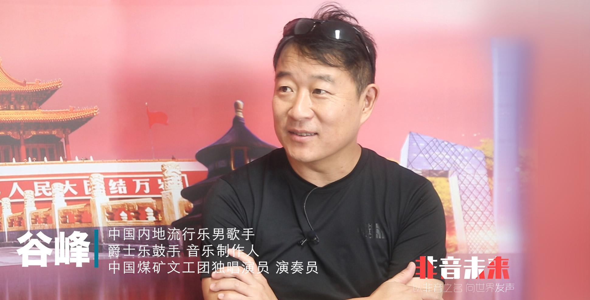 """""""非音未来""""专访——谷峰"""